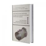 «Электромагнитные и магнитные методы неразрушающего контроля материалов и изделий» ТОМ 1