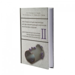 «Электромагнитные и магнитные методы неразрушающего контроля материалов и изделий» ТОМ 2