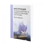 """Книга """"Инструкция по ВИК РД 03-606-03"""""""