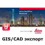 Leica FlexOffice (GIS/CAD экспорт)