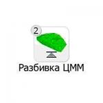 Право на использование программного продукта Leica GSW747