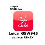 Право на использование программного продукта Leica GSW945, CS10/GS08 RINEX Logging License (CS10/GS08; запись RINEX).