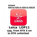 Право на использование программного продукта Leica LOP11, Upg. from 5km RTK to unlimted RTK (GS10/GS15; с RTK до 5км до RTK).