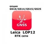 Право на использование программного продукта Leica LOP12, RTK unlimited and Network RTK (GS10/GS15; RTK сети).