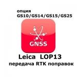 Право на использование программного продукта Leica LOP13 RTK Reference station option (GS10/GS15; передача данных RTK).