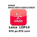 Право на использование программного продукта Leica LOP14, Upg.from RTK to RTK & network RTK (GS10/GS15; с RTK до RTK сети).