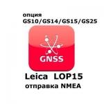 Право на использование программного продукта Leica LOP15, NMEA out on GS10, GS15 Sensors (GS10/GS15; отправка NMEA).