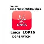 Право на использование программного продукта Leica LOP16, DGPS/RTCM option (GS10/GS15; DGPS/RTCM отправка/получение).