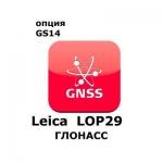 Право на использование программного продукта Leica LOP29, GLONASS option, enables GLONASS tracking (GS14; Глонасс).
