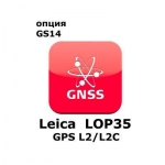 Право на использование программного продукта Leica LOP35, GPS L2 option, enables GPS L2 and GPS L2C tracking (GS14; GPSL2/L2C).