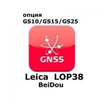 Право на использование программного продукта Leica LOP38, BeyDou option (GS10/GS15/GS25; BeiDou).