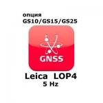 Право на использование программного продукта Leica LOP4, 5Hz positions option (GS10/GS15; 5Hz).