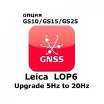 Право на использование программного продукта Leica LOP6, Upgrade from 5Hz to 20Hz (GS10/GS15; c 5Hz на 20Hz).