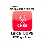 Право на использование программного продукта Leica LOP9, RTK up to 5 km baseline length (GS10/GS15; RTK до 5км).